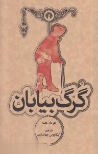 گرگ بیابان/جیبی