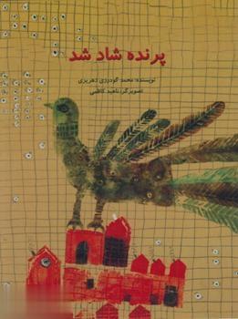 پرنده شاد شد (تصويرگر ناهيد كاظمي)
