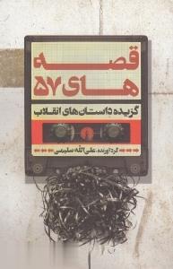 قصههاي 57 (گزيده داستانهاي انقلاب) (علمي و فرهنگي)