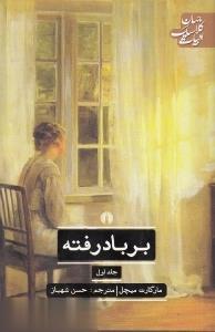 ادبيات كلاسيك جهان: بر باد رفته 2 جلدي