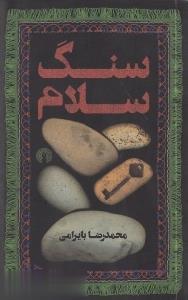 سنگ سلام (علمي و فرهنگي)