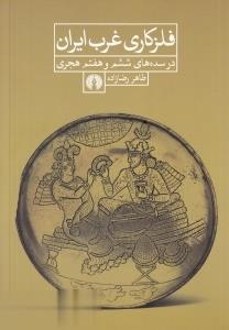 فلزكاري غرب ايران در سدههاي ششم و هفتم هجري