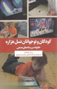 كودكان و نوجوانان نسل هزاره: خانواده و رسانههاي جمعي