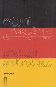 ادبيات بينافرهنگي: نويسندگان برون تبار در آلمان