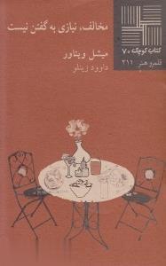 كتاب كوچك(70)مخالفنيازيبهگفتن(نيلا) *
