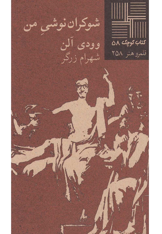 كتاب كوچك(58)شوكران نوشي من(نيلا) *