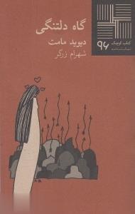 كتاب كوچك(96)گاه دلتنگي(نيلا) *