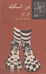 كتاب كوچك(89)در اسكله(نيلا) *