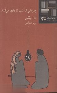 كتاب كوچك(93)چيزهاييكهشبتقوتوق(نيلا) *$$