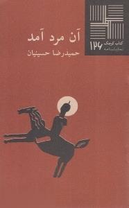 كتاب كوچك(126)آنمردآمد(نيلا) *