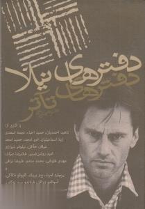 دفترهاي تئاتر 14