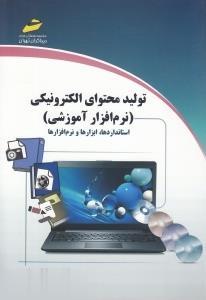 توليد محتواي الكترونيكي (نرمافزار آموزشي) استانداردها ابزارها و نرمافزارها
