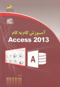 آموزش گام به گام Access 2013 (با CD)
