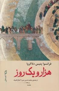 هزار و يك روز (قصه هاي ايراني)