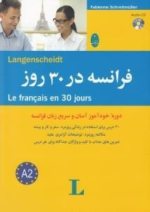 فرانسه در 30 روز(همراهباسيدي)شباهنگ *
