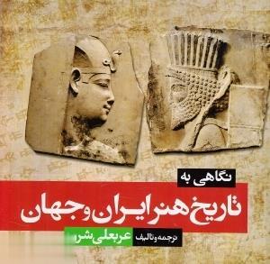 نگاهي به تاريخ هنر ايران و جهان(شباهنگ) *