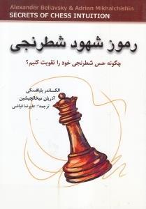 رموز شهود شطرنجي(شباهنگ)*