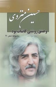 مجموعه شعر حسين منزوي (7جلدي)