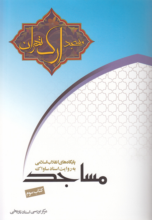مسجد ارك تهران به روايت اسناد(اسنادتاريخي) *