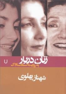 زنان دربار شهناز پهلوی(7)اسنادتاریخی *