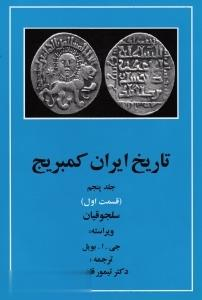 تاريخ ايران كمبريج جلد پنجم سلجوقيان