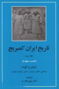 تاريخ ايران كمبريج جلد سوم قسمت چهارم: اديان و اقوام