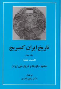 تاريخ ايران كمبريج: مذاهب و فرق هنرها