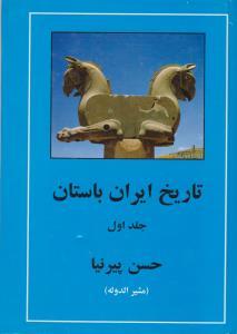 تاريخ ايران باستان (3جلدي)