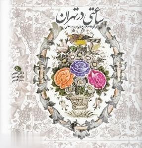 ساعتي در تهران با علي حاتمي، بهرام بيضايي، مسعود كيميايي