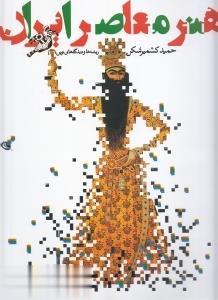 كنكاشي در هنر معاصر ايران