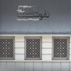 نقوش آهني: نگاهي به درهاي آهني و نرده پنجرههاي آهني شهر تهران