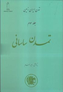 تمدن ساساني (تمدن ايران زمين 3)