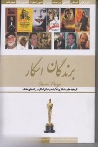 برندگان نوبل (تاريخچه جايزه نوبل و زندگي نامه برندگان نوبل در رشته هاي مختلف)