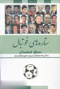 ستارههاي فوتبال (ستارهها 3)