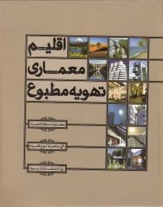 اقليم معماري تهويه مطبوع