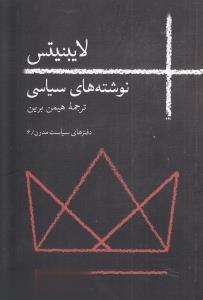 نوشتههاي سياسي(لايبنيتس)روزبهان *
