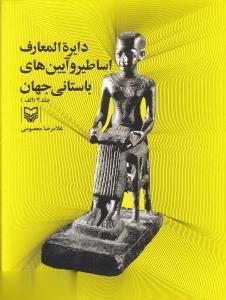 دايره المعارف اساطير و آيين هاي باستاني جهان 2 (الف)