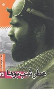 قصه فرماندهان25 (عطر شب بوها:سردار شهيد حاج محمود شهبازي)