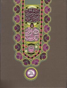 هزار و يك شب (قصههاي شيرين ايراني 7)