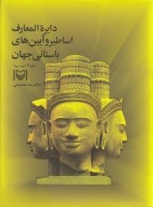 دايره المعارف اساطير و آيين هاي باستاني جهان 3 (ب،پ)