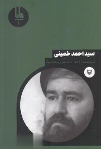 شخصيت هاي مانا 1 (سيد احمد خميني)