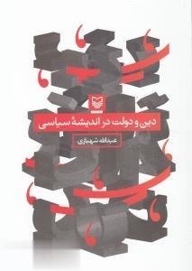 دين و دولت در انديشه سياسي