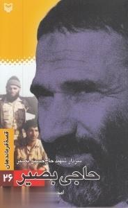 قصه فرماندهان26 (حاجي بصير:سردار شهيد حاج حسين بصير)