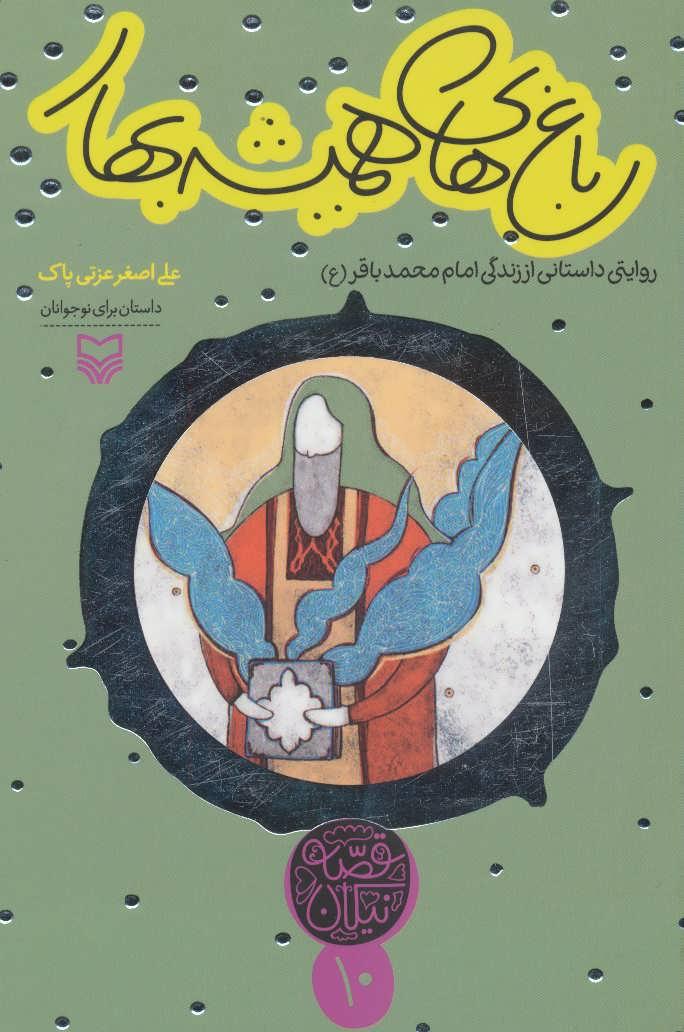 باغ هاي هميشه بهار:روايتي داستاني از زندگي امام محمد باقر (ع)،(قصه نيكان10)