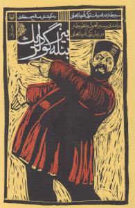 بيز بئله گولرديك: سير طنز در شعر تركي (جلد1)