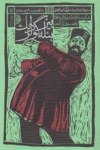 بيز بئله گولرديك: سير طنز در شعر تركي (جلد2)