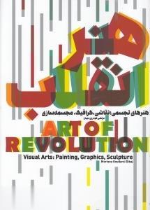 هنر انقلاب (هنرهاي تجسمي:نقاشي،گرافيك،مجسمه سازي)