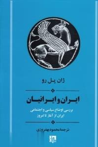 ايران و ايرانيان: تاريخ ايران از آغاز تا امروز