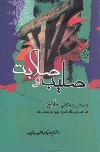 صليب و صلابت: داستان زندگاني حلاج
