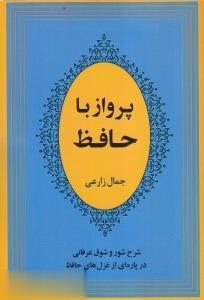 پرواز با حافظ (شرح شور و شوق عرفاني در پاره اي از غزل هاي حافظ)